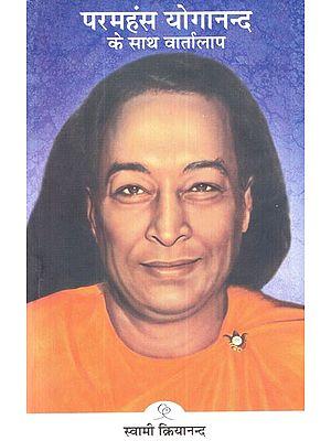 परमहंस योगानन्द के साथ वार्तालाप-  Conversation with Paramahansa Yogananda