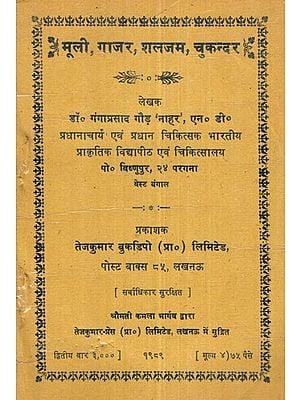मूली, गाजर, शलजम, चुकंदर- Radish, Carrot, Turnip, Beet (An Old and Rare Book)