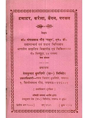टमाटर, करैला, बैंगन, परवल- Tomato, Bitter gourd, Brinjal, Parwal (An Old and Rare Book)