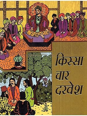 किस्सा चार दरवेश-  Story of The Four Dervishes