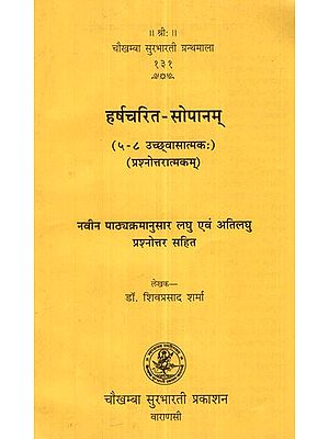 हर्षचरित- सोपानम्- Harshacharit-Sopanam