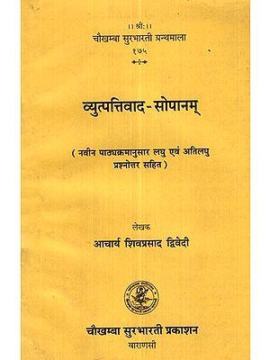 व्युत्पत्तिवाद-सोपानम्- Vyutpattivad-Sopanam