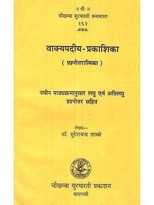 वाक्यपदीय-प्रकाशिका- Vakyapadiya-Prakashika