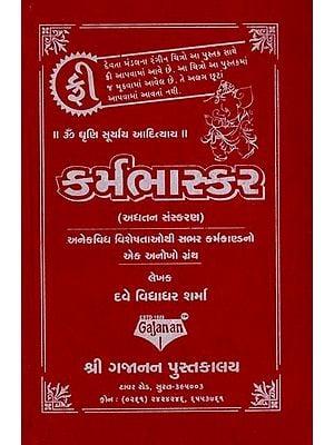 Karma Bhaskar (Gujarati)
