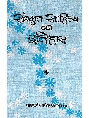 संस्कृत साहित्य का इतिहास - History of Sanskrit Literature