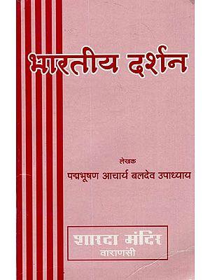 भारतीय दर्शन - Indian Philosophy