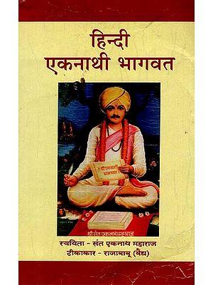 हिन्दी एकनाथी भागवत - Hindi Eknathi Bhagwat
