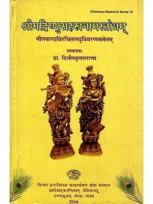 श्रीमद्विष्नुसहस्रनामस्तोत्रम् - Shrimad Vishnu Sahasranama Stotram