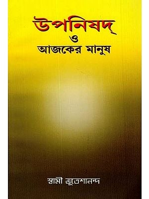 Upnishad O Ajker Manush (Bengali)
