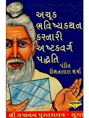 Achuk Bhavishyakathan Karnari Ashtavarga Paddhati (Gujarati)