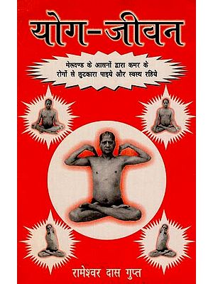 योग जीवन - Yoga Life