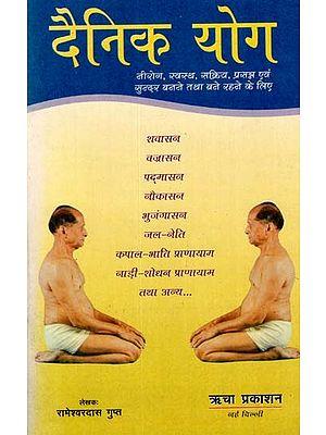 दैनिक योग - Daily Yoga