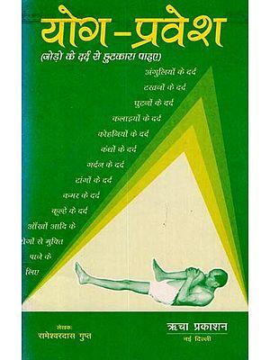 योग प्रवेश - Yoga Entrance