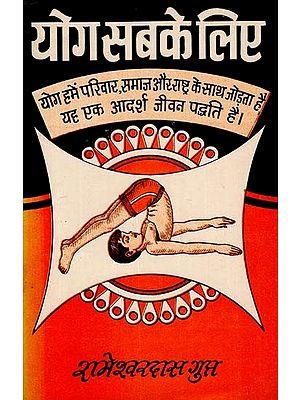 योग सबके लिए - Yoga For All