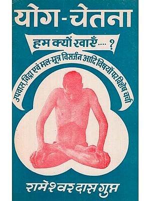 योग चेतना - Yoga Consciousness