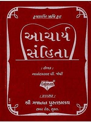 Acharya Samhita (Gujarati)