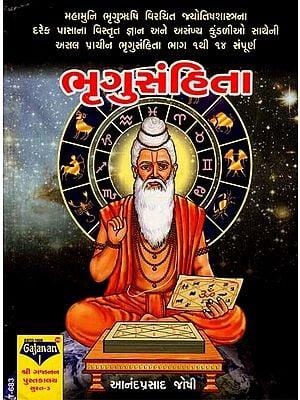 Prachin Bhrugu Samhita (Gujarati)