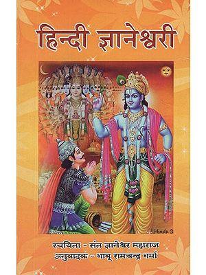 हिन्दी ज्ञानेश्वरी - Hindi Gyaneshwari