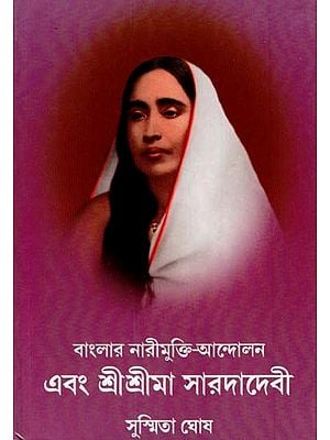 Bengalar Narimukti- Andolan Ebang Sri Sri Ma Sarada Devi (Bengali)