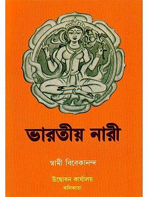 Bharatiya Nari (Bengali)
