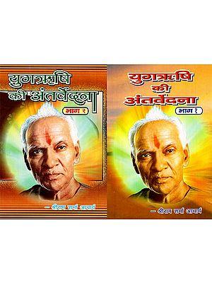 युगऋषि की अंतर्वेदना - Yugrishi Ki Antarvedna (Set of 2 Parts)