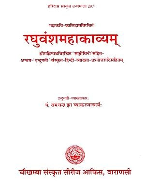 रघुवंशमहाकाव्यम् - Raghuvansha Mahakavyam (Part 4)