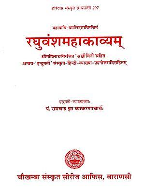 रघुवंशमहाकाव्यम् - Raghuvansha Mahakavyam (Part 5)