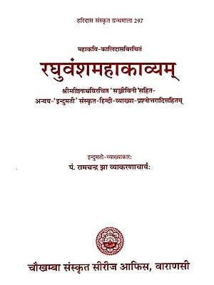 रघुवंशमहाकाव्यम् - Raghuvansha Mahakavyam (Part 6)