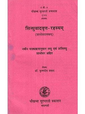 सिन्धुवादवृत्त- रहस्यम् - Sindhuvadvrit-Rahasyam