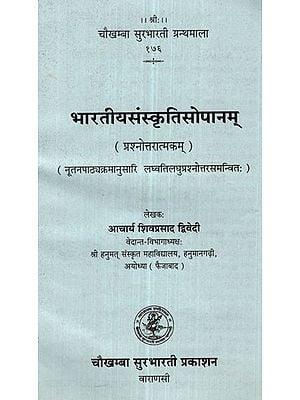 भारतीयसंस्कृतिसोपानम्- Bharatiya Sanskriti-Sopanam