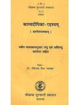 काव्यदीपिका-रहस्यम्- Kavyadipika-Rahasyam