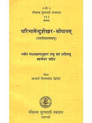 परिभाषेन्दुशेखर-सोपानम्- Paribhashendushekhar-Sopanam