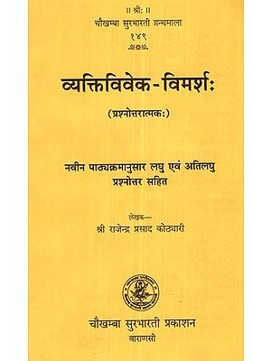 व्यक्तिविवेक- विमर्श:-  Vyakti Vivek Vimarsh