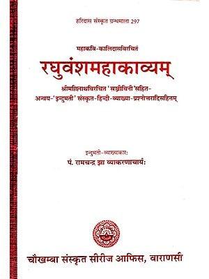 रघुवंशमहाकाव्यम् - Raghuvansha Mahakavyam (Set of 2 parts in One Book)