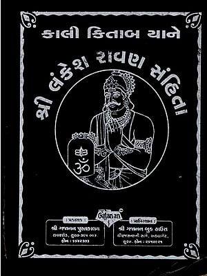 Kali Kitab Yne Lankesh Ravan Sahita (Gujarati)