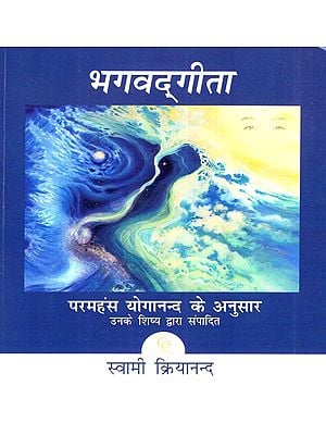भगवद्गीता- Bhagavad Gita