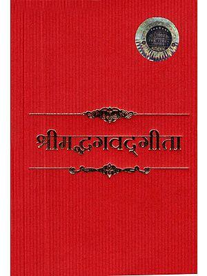 श्रीमद्भगवद्गीता- Shrimad Bhagwat Gita