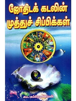 Pearls In The Ocean Of Astrology Research Papers (Tamil)