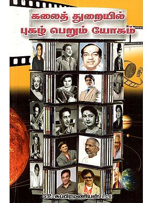 Who has Luck to Become Famous In Cine/Art Field (Tamil)
