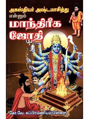 Sage Agasthiyar's Mantric Jyothi (Tamil)