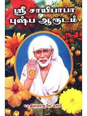 Sri Sai Baba's Flower Predictions (Tamil)