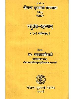 रघुवंश-रहस्यम्: Raghuvansh Rahasyam