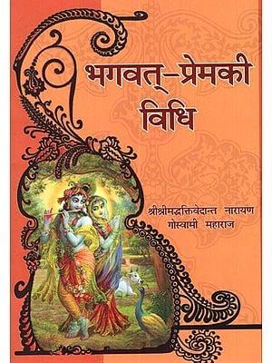 भगवत् प्रेमकी विधि- Bhagwat Prem Ki Vidhi