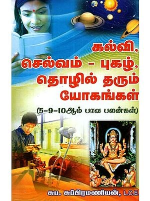 Zodiac 5th, 9th and 10th Placement Details For Education,  Fortune And Fame (Tamil)