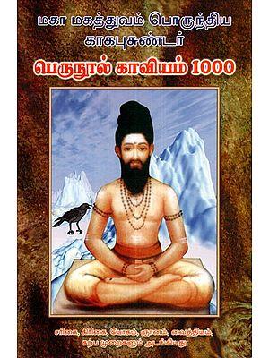 Kakabhujandar's Perunool Kavyam 1000 (Tamil)