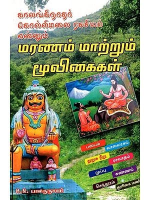 Kalanginathar Secrets Of Kollimalai Death And Herbs (Tamil)