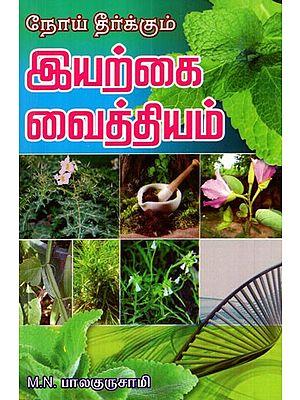 Natural Medicinal Treatments (Tamil)