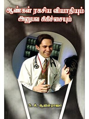 Male Diseases And Treatments (Tamil)