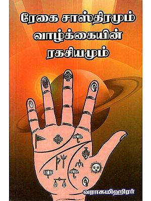 Palmistry And Secrets Of Life With Pictures (Tamil)