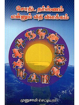 Explanation Of Destiny (Tamil)